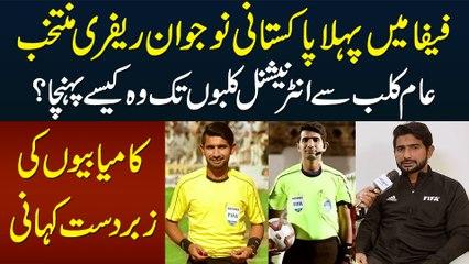FIFA Me Pehla Pakistani Naujawan Referee Muntakhib - Local Club Se International Club Tak Kaise Aya?