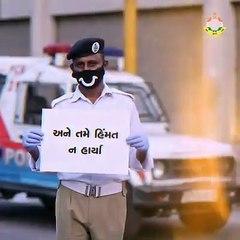 આપ સૌ નાગરીકોનો ગુજરાત પોલીસ આભાર વ્યક્ત કરે છે | કોરોના |