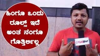 ಗೀತ ನನ್ನ ಕನಸಲ್ಲೂ ಕಾಡೋದು ಪಕ್ಕ ಎಂದ ಅಯೋಗ್ಯ ಮಹೇಶ್ | Ayogya Mahesh | Filmibeat Kannada