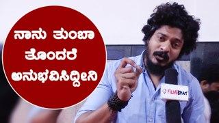 ಇದು ನಮ್ಮೆಲ್ಲರ ಕಥೆ | Yashwanth Shetty | Filmibeat Kannada