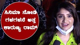 ದಯವಿಟ್ಟು ಇಂತಹ ಸಿನಿಮಾ ಮಿಸ್ ಮಾಡ್ಕೋಬೇಡಿ ಎಂದ್ರು ಕಾರುಣ್ಯ | Karunya Ram | Filmibeat Kannada
