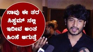 ದಯವಿಟ್ಟು ನಿಮ್ಮ ಮಕ್ಕಳಿಗೆ ಈ ಸಿನಿಮಾ ತೋರಿಸಿ ಎಂದ ನಟ ಪ್ರಮೋದ್ | Filmibeat Kannada