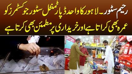 Rahim Store - Jo Customers Ko Umrah Bhi Karata Hai or Kharedari Per Satisfy Bhi Karta Hai