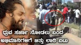 ಧ್ರುವ ಸರ್ಜಾ ನೋಡಲು ಮುಗಿಬಿದ್ದ ಅಭಿಮಾನಿಗಳು | Dhruva Sarja | Filmibeat Kannada