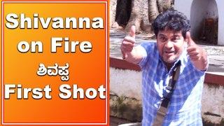 ನೂರಾರು ಅಭಿಮಾನಿಗಳ ಮುಂದೆಯೇ ಬಿಂದಾಸ್ ಆಕ್ಟಿಂಗ್ ಮಾಡಿದ ಶಿವಣ್ಣ | Shivanna | Filmibeat Kannada