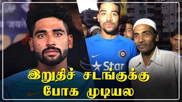 Mohammed Sirajன் தந்தை மரணம்! தவிப்பு...உருக்கம் | OneIndia Tamil