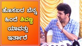 ದಿಯಾ ಸಿನಿಮಾ ನೋಡಿ ಪೃಥ್ವಿ ಅಂಬರ್ ಗೆ ಶಿವಣ್ಣ ಹೇಳಿದ್ದೇನು ಗೊತ್ತಾ? | Filmibeat Kannada