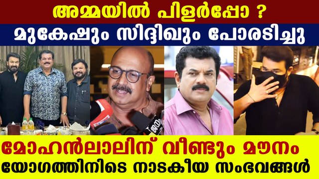 No immediate action against Bineesh, says Mohanlal; Siddique walks out of AMMA meeting