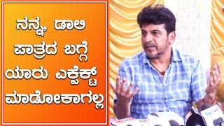 ಕುತೂಹಲ ಹೆಚ್ಚಿಸಿದ ಶಿವರಾಜ್ ಕುಮಾರ್ ಹೇಳಿಕೆ | Shivanna | Filmibeat Kannada