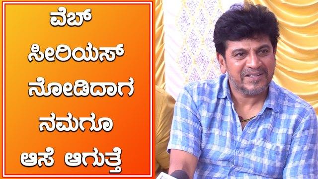 6 ತಿಂಗಳು ಲಾಕ್ ಡೌನ್ ನಲ್ಲಿ ಶಿವಣ್ಣ ಏನ್ ಮಾಡಿದ್ರು ಗೊತ್ತಾ? | Shivanna | Filmibeat Kannada