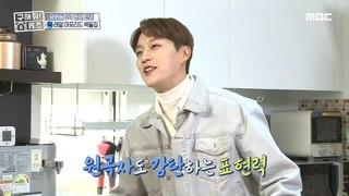 [HOT] meticulous Yoon Doo-joon, 구해줘! 홈즈 20201122