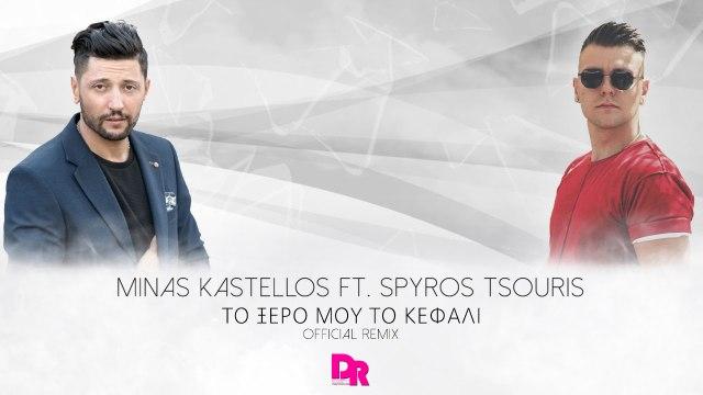 Minas Kastellos ft. Spyros Tsouris - To Ksero mou to Kefali (Official Remix)
