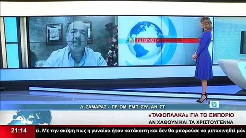 Ο Πρόεδρος Ομ. Εμπ. Συλ. Αν. Στ. , Δημήτρης Σαμαράς, στο Star K.E.