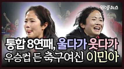 [M+현장] 팀 통합 8연패에 울다가 웃다가...우승컵 들어올린 '축구 여신' 이민아!