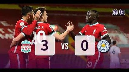 【英超-賽後新聞】2020-11-23 利物浦 VS 李斯特城 _ 利物浦三蛋贈送李斯特城
