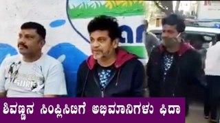 ರಸ್ತೆ ಬದಿ ಟೀ ಕುಡಿದ Shivanna, ಅಭಿಮಾನಿಗಳು ಫುಲ್ ಫಿದಾ | Filmibeat Kannada