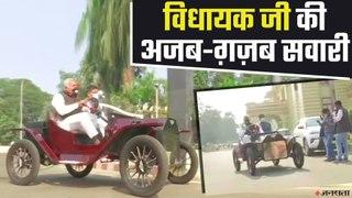 Vintage Car पर होकर सवार Bihar विधानसभा पहुंचे JDU विधायक, खींचा सबका ध्यान। Bihar AssemblySession