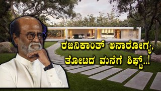 Rajinikanth ಅಭಿಮಾನಿಗಳಿಗೆ ಆತಂಕ | Filmibeat Kannada