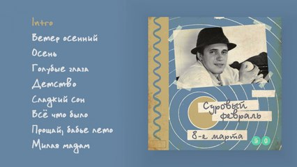 Суровый февраль - 8-е марта, 1990 (official audio album)