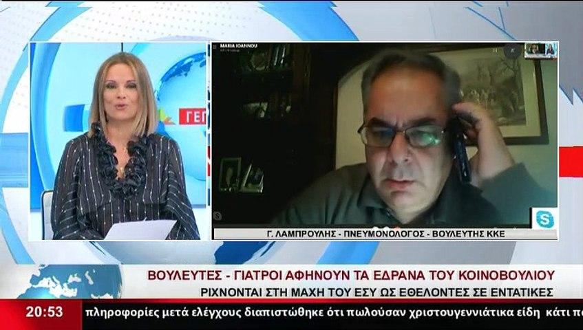 Ο Πνευμονολόγος -  Βουλευτής  ΚΚΕ, Γιώργος  Λαμπρούλης , στο Star K.E.
