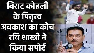 IND vs AUS: Virat Kohli के Paternity Leave के समर्थन में उतरे Coach Ravi Shastri| वनइंडिया हिंदी