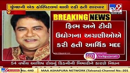 Mumbai_ Sasural Simar Ka actor Ashiesh Roy passes away  TV9News