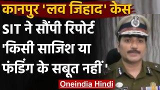 Kanpur Love Jihad: SIT ने सौंपी जांच रिपोर्ट, किसी तरह की साजिश के सुबूत नहीं | वनइंडिया हिंदी