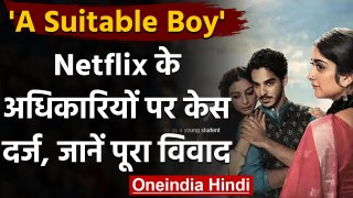 A Suitable Boy Controversy: Netflix के अधिकारियों के खिलाफ केस दर्ज | वनइंडिया हिंदी