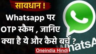 WhatsApp Accounts पर शुरु हुआ OTP Scam, बचने के लिए अपनाएं ये तरीके | वनइंडिया हिंदी
