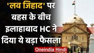Love Jihad पर बहस के बीच Allahabad HC का फैसला,सबको जीवनसाथी चुनने का अधिकार | वनइंडिया हिंदी