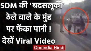 Gwalior SDM ने बीच सड़क पर की बदतमीजी, ठेले वाले के मुंह पर फेंका पानी,  देखिए Video| वनइंडिया हिंदी