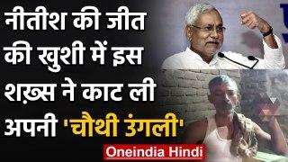 Nitish Kumar के CM बनते ही शख्स ने काट ली Fourth Finger, बोला वो मेरे भगवान है | वनइंडिया हिंदी