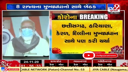 PM Modi holds meeting with CMs of some states worst hit by COVID-19  Tv9GujaratiNews