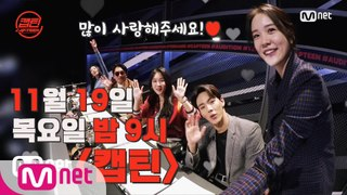 [캡틴] MC 장예원 현장 기습 인터뷰! 11/19(목) 밤 9시 첫방송