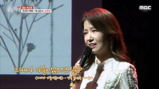[HOT] MBC Announcer Winter Reading, Night of Reading Park Wan-seo, 생방송 오늘 저녁 20201124