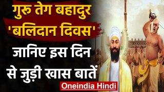 Guru Tegh Bahadur Martyrdom Day: सिखों के नौवें गुरू से जुड़ी खास बातें | वनइंडिया हिंदी