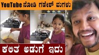 ಮಗಳ ಇಂಗ್ಲೀಷ್ ಕೇಳಿ Ganesh ಫುಲ್ ಸುಸ್ತು | Ganesh Daughter | Filmibeat Kannada