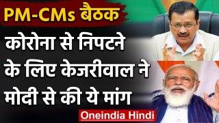 PM Modi-CMs meeting: Delhi cM Arvind Kejriwal ने की 1000 अतिरिक्त ICU बेड्स की मांग | वनइंडिया हिंदी