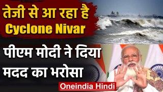 Cyclone Nivar: Tamil Nadu, Puducherry में बढ़ा खतरा, PM Modi ने दिया मदद का भरोसा | वनइंडिया हिंदी