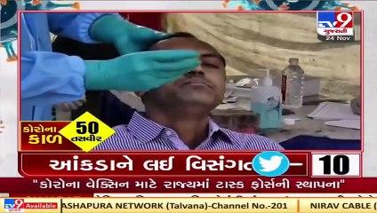 Top News Stories From Gujarat_ 24_11_2020 _TV9News