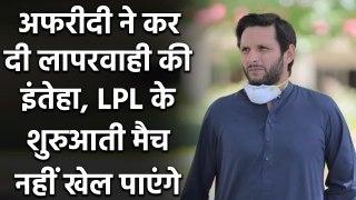 Shahid Afridi misses flight to Srilanka, set to miss first two LPL 2020 matches | वनइंडिया हिंदी