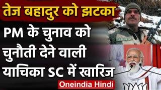 PM Modi के चुनाव को चुनौती देने वाली याचिका  Supreme Court से खारिज | Tej Bahadur | वनइंडिया हिंदी