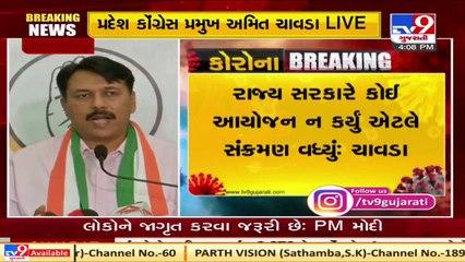 Govt negligence is the key factor for the spread of Coronavirus _ Gujarat congress chief Amit Chavda