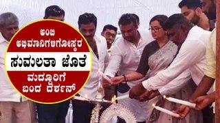 ಅಂಬಿ ಅಪ್ಪಾಜಿ ಬಯ್ಯೋದನ್ನ ತುಂಬಾ ಮಿಸ್ ಮಾಡ್ಕೋತಾ ಇದ್ದೀನಿ ಎಂದ ದರ್ಶನ್ | Filmibeat Kannada
