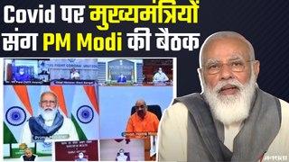 Corona पर PM Modi का महामंथन, बोले- कई देशों के मुकाबले कर रहे अच्छाकाम