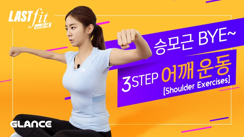 15 Min SHOULDER Workout ㅣLast fit with U-IEㅣEP.6ㅣ