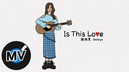 陳佩賢 Jesslyn【Is This Love】Official Music Video - 電視劇《浪漫醫生金師傅2》片尾曲、電視劇《王牌辯護人》插曲