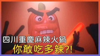 四川重慶麻辣火鍋 你敢吃多辣?!∣辣的生理緣由∣萬物滋養第二季 森林的芳香∣美食紀錄片∣紀錄片線上看