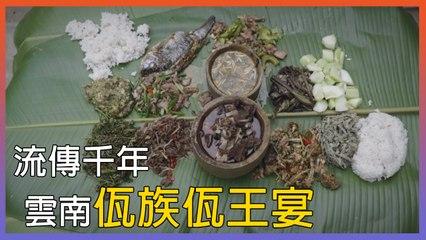 雲南佤族流傳千年的佤王宴∣萬物滋養第二季 森林的芳香∣美食節目∣紀錄片線上看