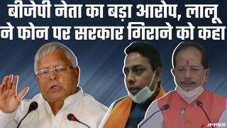 Vijay Sinha बने Bihar विधानसभा स्पीकर, BJP नेता का आरोप Lalu ने फोन कर सरकार गिराने को बोला!